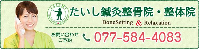 たいし鍼灸整骨院・整体院 ご予約・お問合せはこちら。077-584-4083