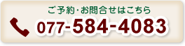 本院のご予約お問い合わせはこちら:0775844083