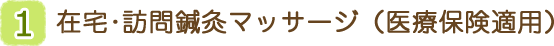 在宅・訪問マッサージ【医療保険】適用
