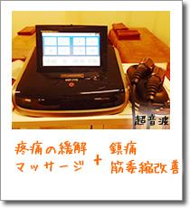 超音波治療機器
