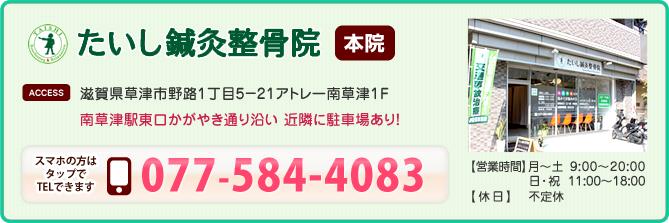 本院へのご予約・お問合せはこちら。077-584-4083