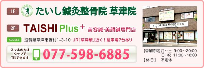 たいし鍼灸整骨院-草津院-TAISHI Plus+ ご予約・お問合せはこちら。077-598-6885