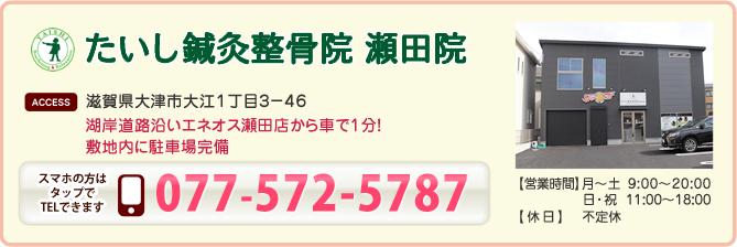 瀬田院へのご予約・お問合せはこちら:077-572-5787
