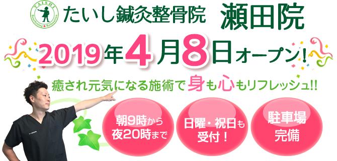 2019年4月8日に瀬田院オープン